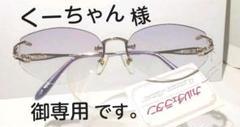 正規品カルチェラタン ふちなしTHVI(新品未使用紙タグ)定価\19.950+税