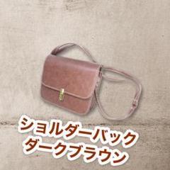 ミニショルダーバック ダークブラウン 小物 韓国 鞄 -