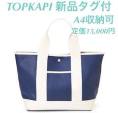 ☆新品タグ付トプカピ スコッチグレイン バッグ大 CLASSYコラボ